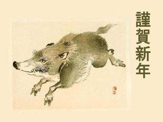 0-0-75-53-kouno-bairei-wild-boarl-gazou-z-nenga3 (1).jpg