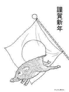 0-0-76-88-inoshishi-hinomaru-sen-nenga-fweb.jpg