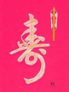 0-71-78-kotobuki-gyousho-noshi-ill-ms-web.jpg