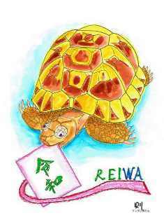 0-74-58-kame-reiwa-ill-ms-web.jpg