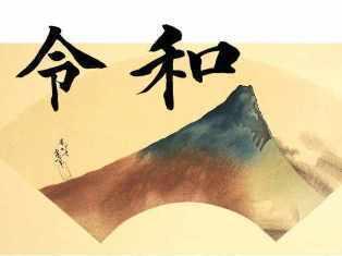 0-74-60-fuji-reiwa-gazou-web.jpg