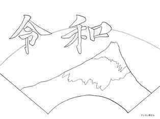 0-74-60-fuji-reiwa-sen-web.jpg