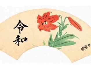 0-74-60-yuri-reiwa-gazou-web.jpg