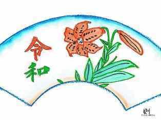 0-74-60-yuri-reiwa-ill-ms-web.jpg