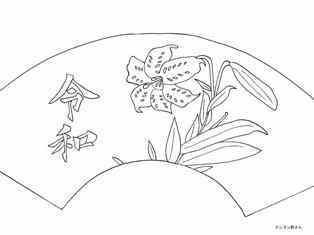 0-74-60-yuri-reiwa-sen-web.jpg