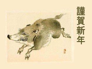 0-75-53-kouno-bairei-wild-boarl-gazou-z-nenga-web.jpg