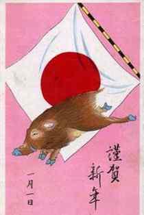 0-76-88-inoshishi-hinomaru-gazou-web.jpg