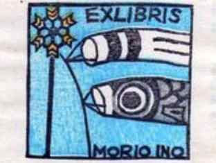 0-77-27-exlibris-koinobori-gazou-web.jpg