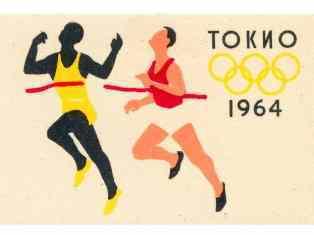 0-77-88-1964-olympic-gazou-web.jpg