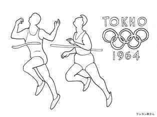 0-77-88-1964-olympic-sen-web.jpg
