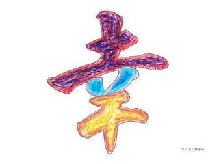 0-78-57-shiawase-color-web.jpg