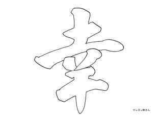 0-78-57-shiawase-sen-web.jpg