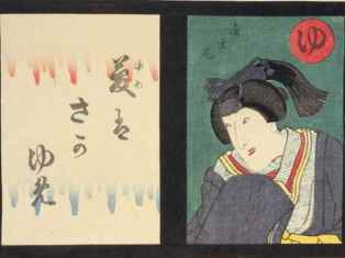 0-79-45-yumewa-sakayume-gazou-yomi-web.jpg