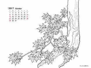 0-86-77-momiji-sen-calendar-web.jpg