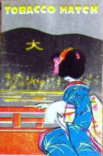0-89-58-maiko-daimonji-gazou-web.JPG